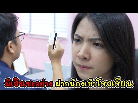 ละครสั้น มีเงินซะอย่าง ฝากน้องเข้าโรงเรียน I Lovely Kids Thailand