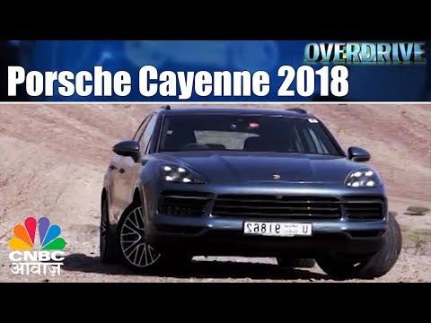 Porsche Cayenne 2018 | Full Review And Test Drive | Awaaz Overdrive | CNBC Awaaz