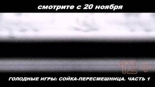 Голодные игры  Сойка пересмешница  часть I - Русский трейлер 2014