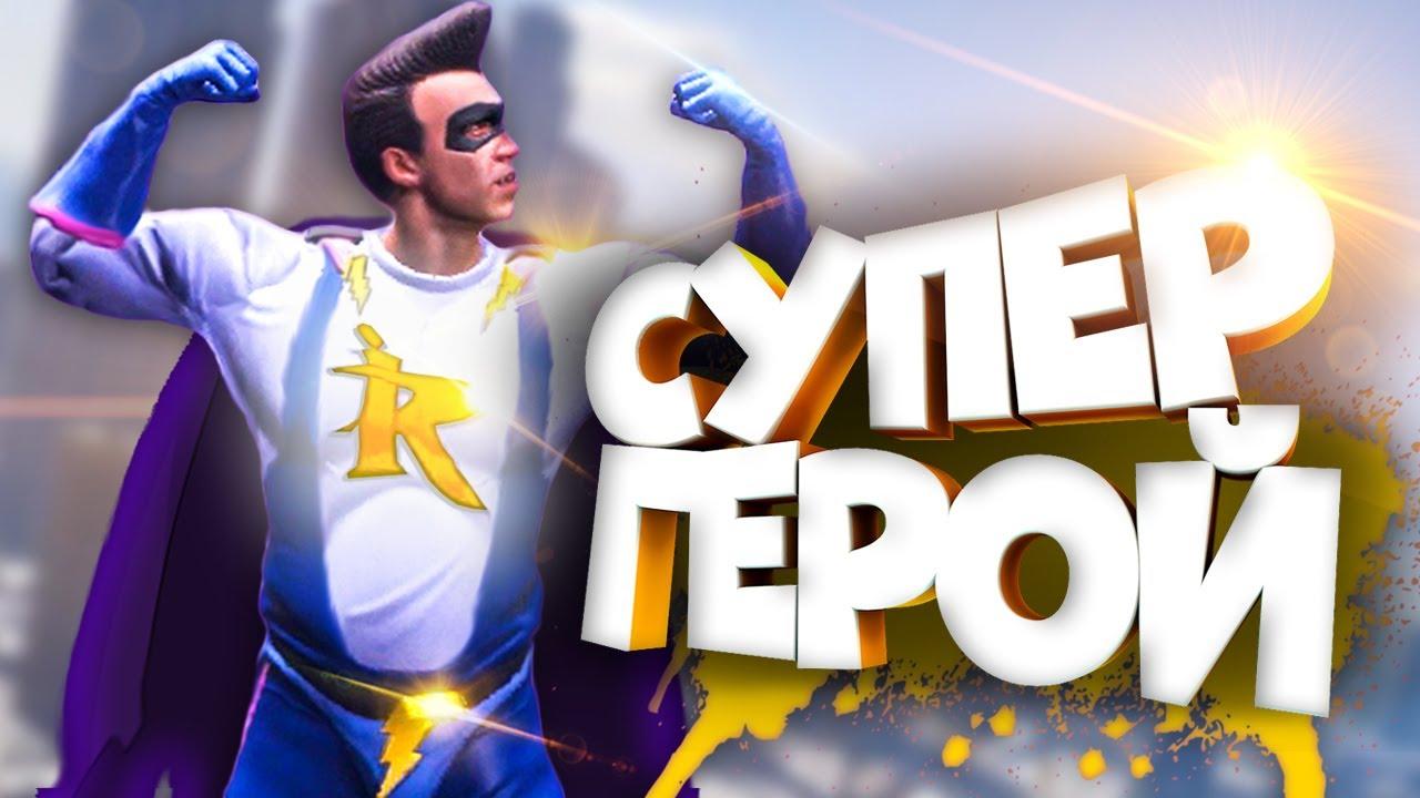 СТАЛИ СУПЕР-ГЕРОЯМИ В GTA 5 RP