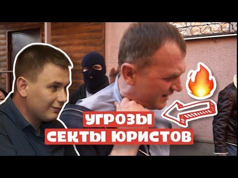 ЮРИСТЫ МОШЕННИКИ УГРОЖАЮТ И ОСКОРБЛЯЮТ | Мошенники хотят купить Вадима Серова | СЕКТА ЮРИСТОВ