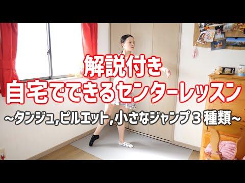 【解説付き】初心者でもできるセンターレッスン!~タンジュ、ピルエット、ジャンプ~