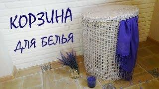 видео Плетёные корзины для белья. Купить бельевую корзину в Днепре