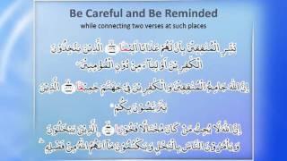 Al Tarteel: Lesson 17 (English)