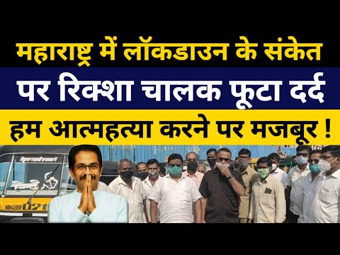 Mumbai Lockdown Public Opinion Today | Rikshaw Driver Opinio