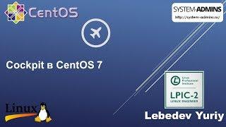 Cockpit в CentOS 7