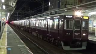 阪急神戸線8032+7017F 通勤急行神戸三宮行き 塚口