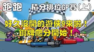【Yue】積分牌位GP賽 | 好久不見遊俠9!銅牌爬分啦!(上)2017/2/20【跑跑卡丁車 Kartrider】