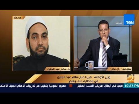 رأى عام - تعليق الشيخ سالم عبدالجليل علي تصريحاته بشأن المسيحيين ورده علي قرار إيقافه