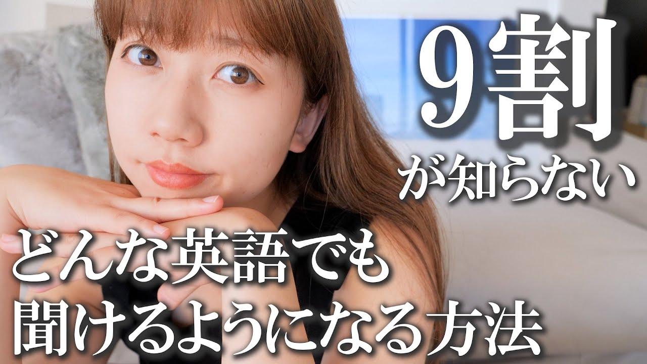 どんな英語でも聞けるようになる海外歴7年が日本で毎日やっていること。【シャドーイング】
