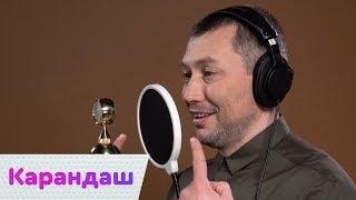 Карандаш – Права LIVE | On Air
