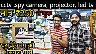 CHEAPEST PRICE CCTV CAMERA || SPY CAMERA|| LED TV PROJECTOR AND HIDDEN CAMERA WHOLESALE MARKET DELHI
