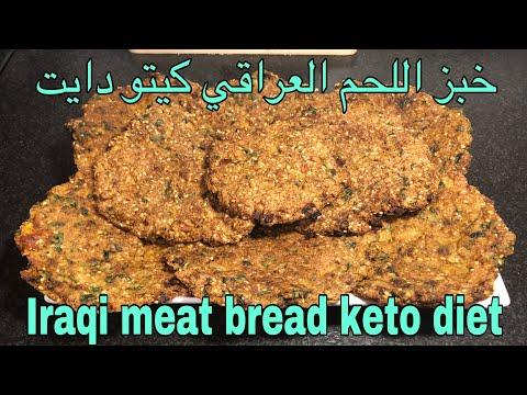 افضل-خبز-اللحم-العراقي--كيتو-دايت-best-iraqi-meat-bread--keto-diet