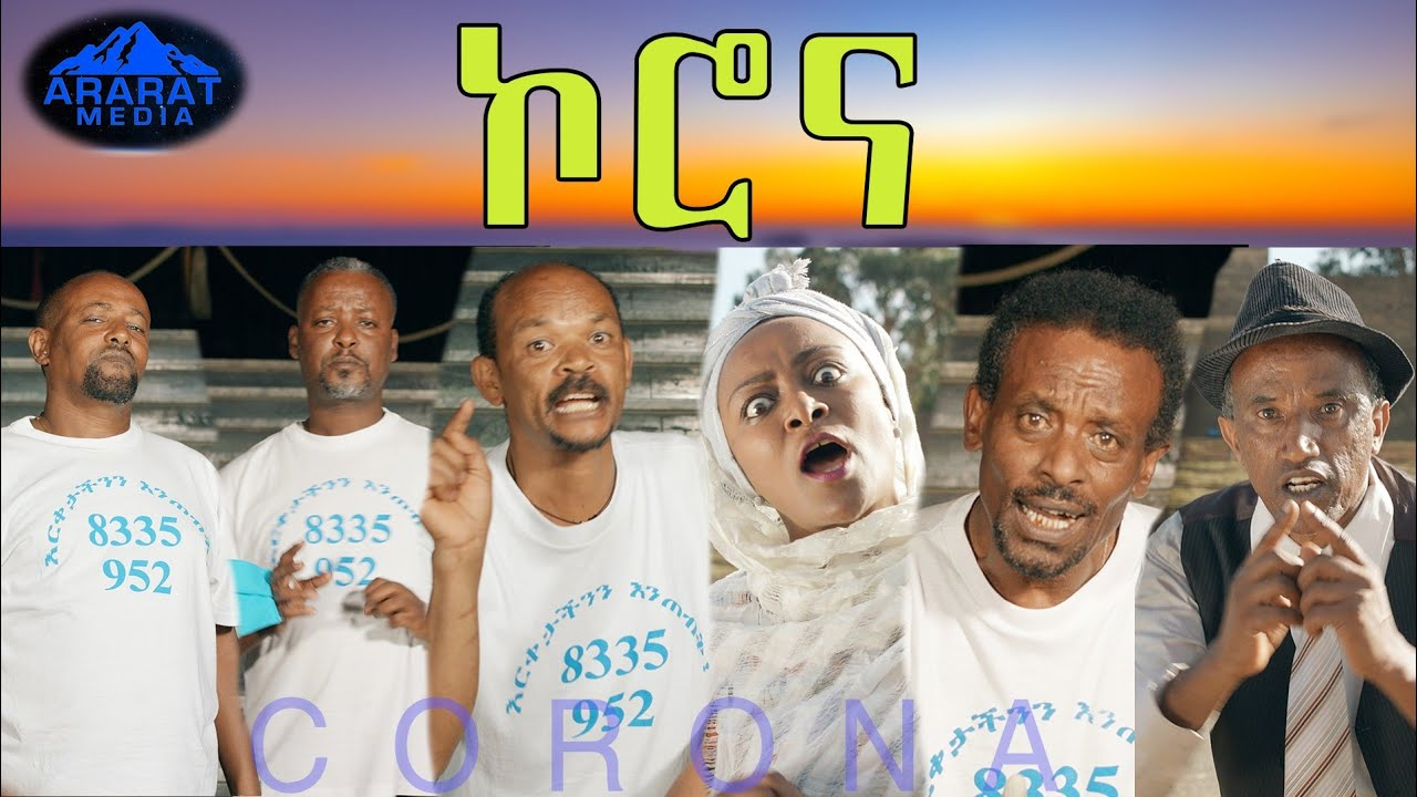 ❝ኮሮና Corona❞ new music video |Ethiopia| 2020|