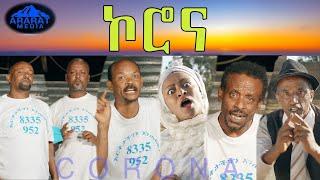 ❝ኮሮና Corona❞ new music video |Ethiopia| 2020|