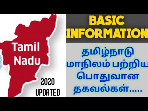 Tamil Nadu Basic information -Details about tamilnadu state