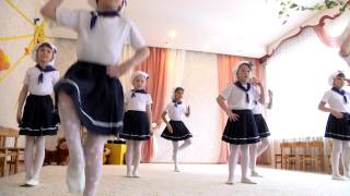 Детский сад № 180. танец МОРЯЧКА