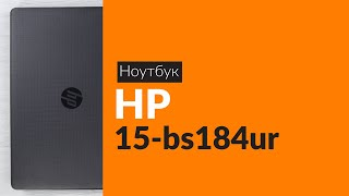 Розпакування ноутбука HP 15-bs184ur / Unboxing HP 15-bs184ur