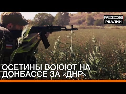 Осетины воюют на Донбассе за «ДНР» | «Донбасc.Реалии»
