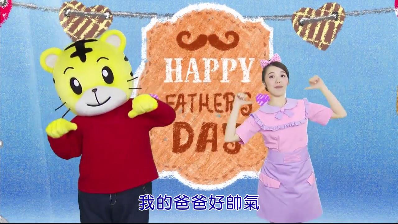 巧連智【爸爸我愛你】祝福天下的爸爸父親節快樂|巧虎|8月8日|DVD|體驗|寶寶版 - YouTube