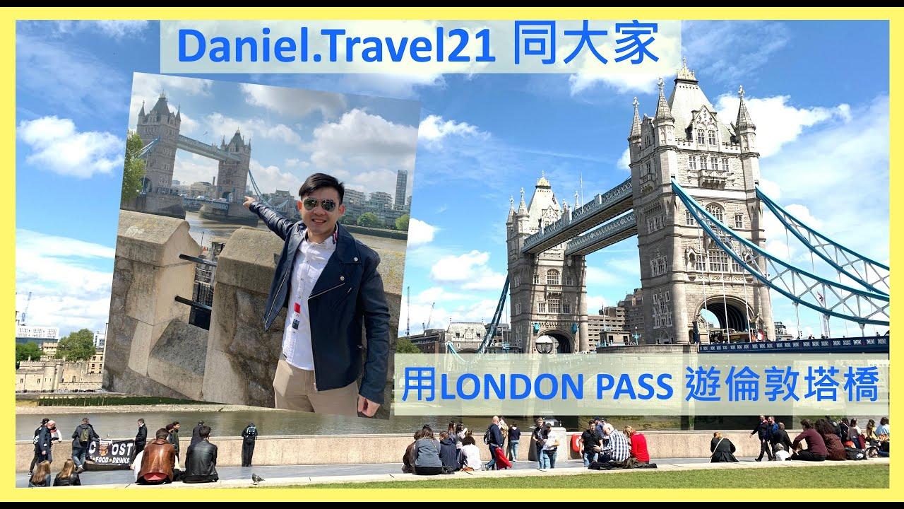 【英國倫敦自由行】2019 如何用LONDON PASS 遊倫敦塔橋 (Tower Bridge) - YouTube