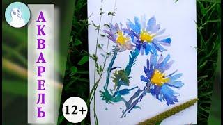 Как нарисовать цветы? Акварель.Октябринки. Ромашки. Преподаватель Светлана Юткина.