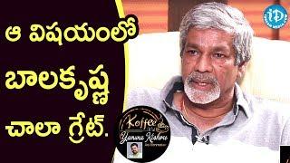 S Gopala Reddy About Balakrishna    Koffee With Yamuna Kishore