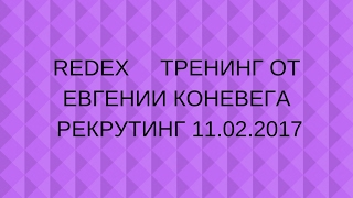 REDE X RED LTD  Tренинг от Евгении Коневега  РЕКРУТИНГ  11.02.2017