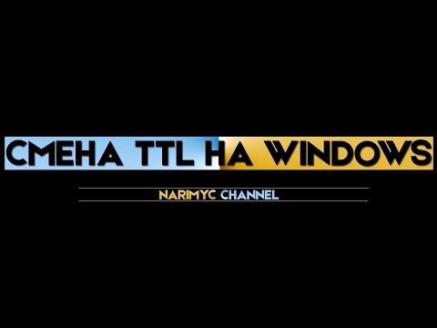Смена TTL на Windows за 1 минуту