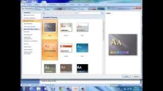 PowerPoint 2007 - Δημιουργία παρουσιάσεων