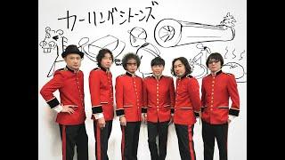 カーリングシトーンズ Music Video「オイ!」 (short ver.)