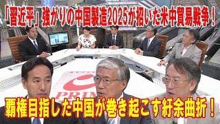 米中貿易摩擦と日欧EPAに関する「山際大志郎」氏、「柯隆」氏、「リチャ...