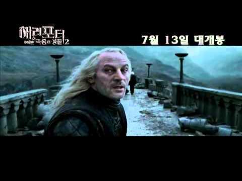 해리 포터와 죽음의 성물 - 2부 (IMAX DMR 3D) 본 예고편