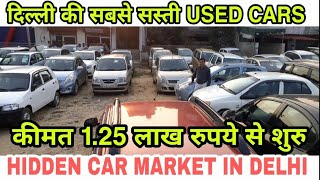 Affordable Used Cars Under  ₹1.25 lac | Used Car In cheap Price | Moto Beast