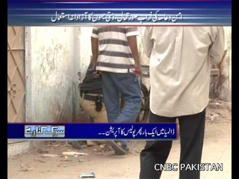 Sarak Kinarey Dalmia Operation 28 june 2012 karachi part 1 SK JUNE 28