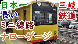 迷列車三重旅①日本一長いミニ線路のナローゲージ北勢線に乗車【迷列車探訪ダイジェスト】