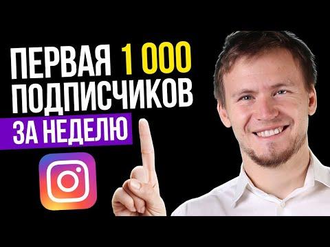 Как набрать первую 1000 подписчиков в Инстаграм. Раскрутка Инстаграм 2020 с нуля