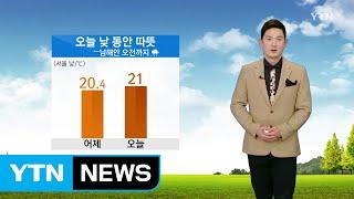 [날씨] 오늘 따뜻한 봄 날씨...남해안·제주 오전까지 비 / YTN