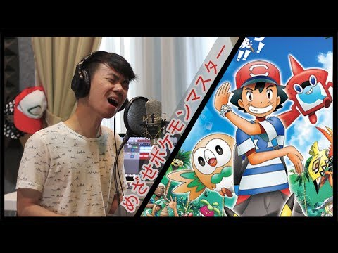 Pokémon Sun & Moon OP 2  -「Mezase Pokémon Master - 20th Anniversary」(TV Size)   Vocal Cover