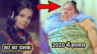 सत्तर और अस्सी के दशक में बॉलीवुड पर राज करने वाली ये अभिनेत्री आज इतने सालों बाद दिखती हैं कुछ ऐसी।