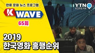 K-WAVE 65회 - 2019 한국영화 흥행순위/ YTN KOREAN