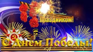 9 мая!!! Красивое поздравление с Днем Победы!!!