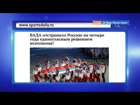 Россию отстранили от Олимпиад и чемпионатов мира