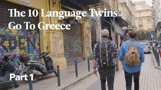 Video The 10 Language Twins Go To Greece | Part 1: Lost in Thessaloniki download MP3, 3GP, MP4, WEBM, AVI, FLV Juni 2018