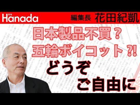 かの国はいつも嘘ばかり。あの国とはもう話し合いも議論も無理です。できません。|花田紀凱[月刊Hanada]編集長の『週刊誌欠席裁判』