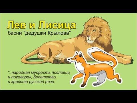 Лев и Лисица,  басня про страх, басня про тех кто боится, как побороть страх,