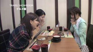 バニラエア×DeNA「SHOWROOM」 TRAVEL SHOWROOM 【グルメ編】 「レポータ...