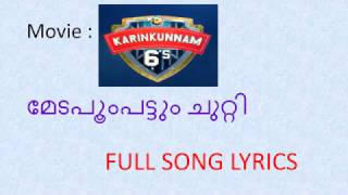 Download Hindi Video Songs - Medapoom pattum chutti song full lyrics in malayalam I Karimkunnam Sixes movie song