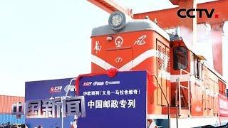 [中国新闻] 中欧班列(义乌—马拉舍维奇)中国邮政专列首发 | CCTV中文国际