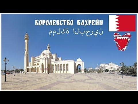 Королевство Бахрейн     مملكة البحرين